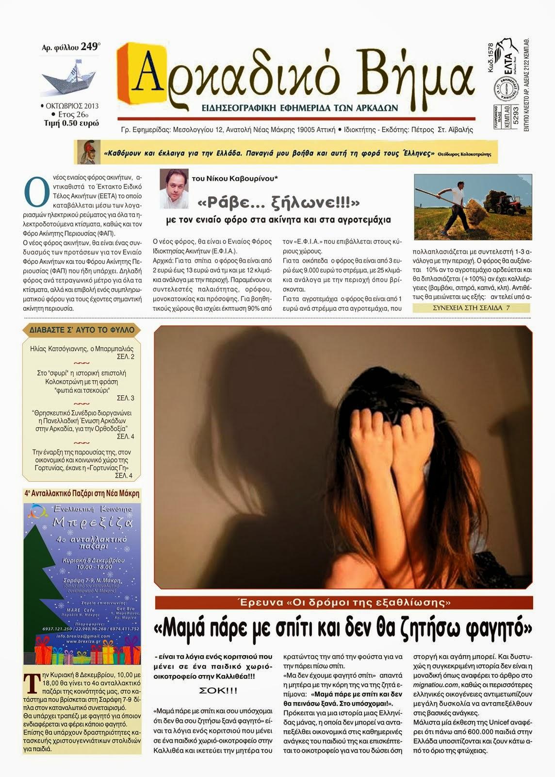 Ζούμε την πλήρη εξαθλίωση της ελληνικής κοινωνίας!