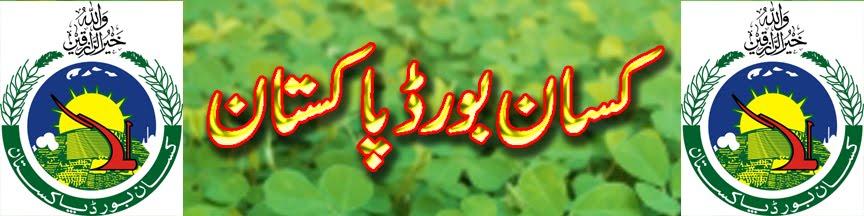 Kisan Bord Pakistan