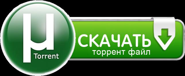скачать фильм советник 2013 торрент