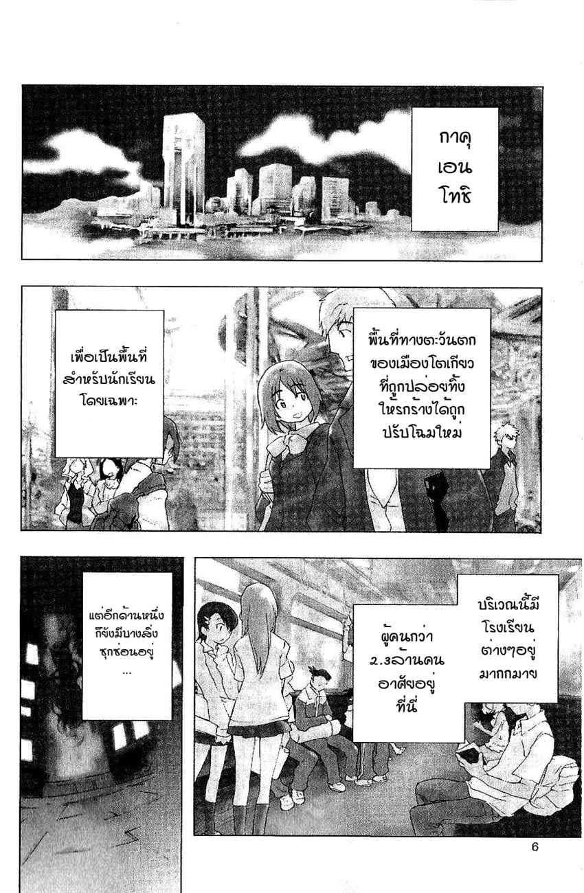 อ่านการ์ตูน To aru Wasurerareta Ai no Index to Touma 1 ภาพที่ 8