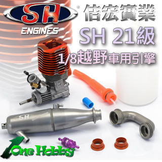佶宏實業 SH ENGINE