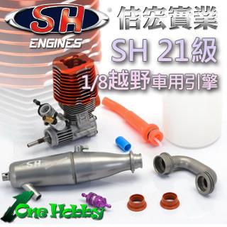 SH 1/8越野超值動力組