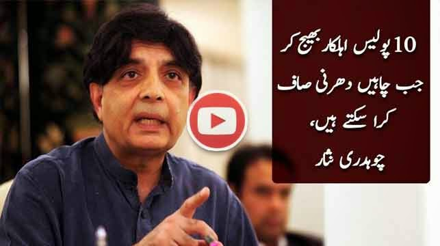 Chaudhry Nisar explained the final Government Strategy to face the PTI expected Rally on 30 November 2014