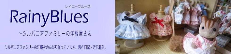 RainyBlues  ~シルバニアファミリーの洋服屋さん