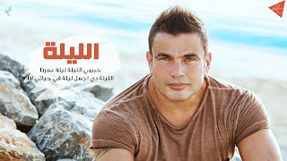 ����� ����� ���� ���� ���� ������ �� ����� ��������2017 ������ Lyrics Song great faragh amr diab 2017 album Night.jpg
