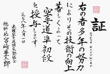 Taigo Sho Dan 3/1/78