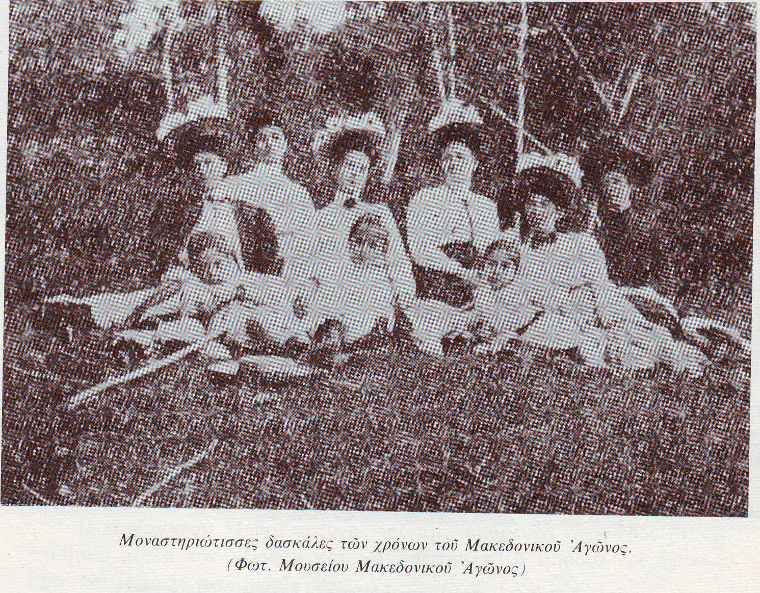 Γυναίκες Μακεδονομάχοι