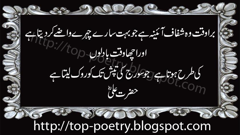 Islamic-Advice-Hazrat-Ali-Urdu-Sms-For-Mobile