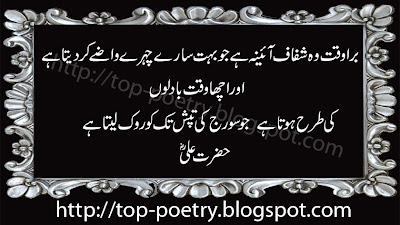 Hazrat-Ali-islami-Message-Urdu