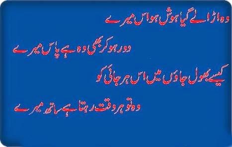 Harjai SMS Shayari