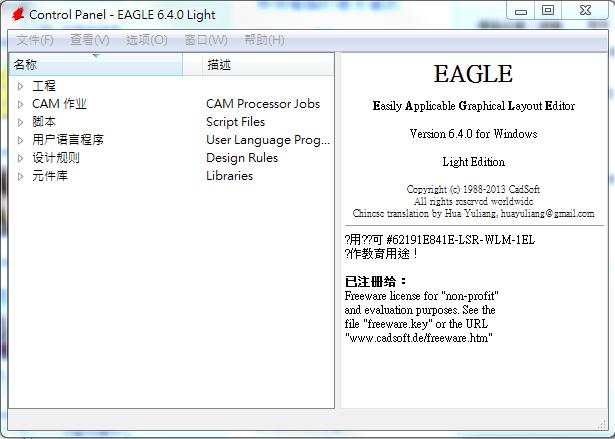 Lizard\'s Computer World: EAGLE Layout Editor 6.4.0從簡體中文版改成 ...