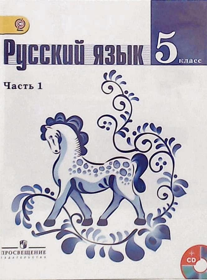 гдз русский 8 класс ладыженская баранов скачать