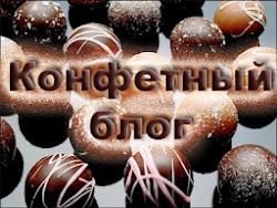 Анонсы конфеток в блогах: