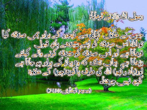 yahan Takk ka WO Pahar ka brabar ho jata ha - Sahih Bukhari Grafics