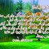 yahan Takk ka WO Pahar ka brabar ho jata ha - Sahih Bukhari Hadith Grafics