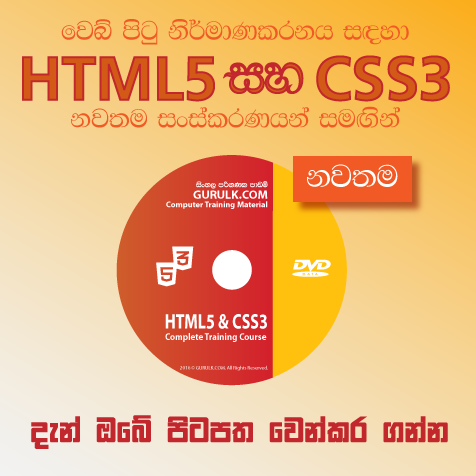 HTML5 and CSS3 DVD Training Course (සිංහල)