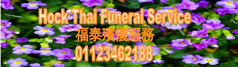 Kuala Lumpur Funeral Service  福泰殯儀服務 01123462188