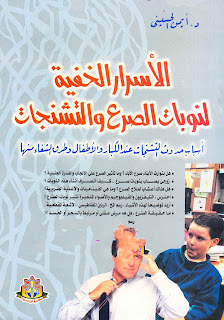 حمل كتاب الأسرار الخفية لنوبات الصرع والتشنج - أيمن الحسيني