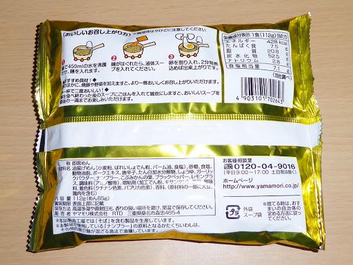 【ヤマモリ】Thai Noodle タイヌードル 卵でたべるトムヤムポーク味