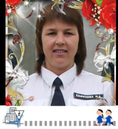 Наталья Александровна Хафизова