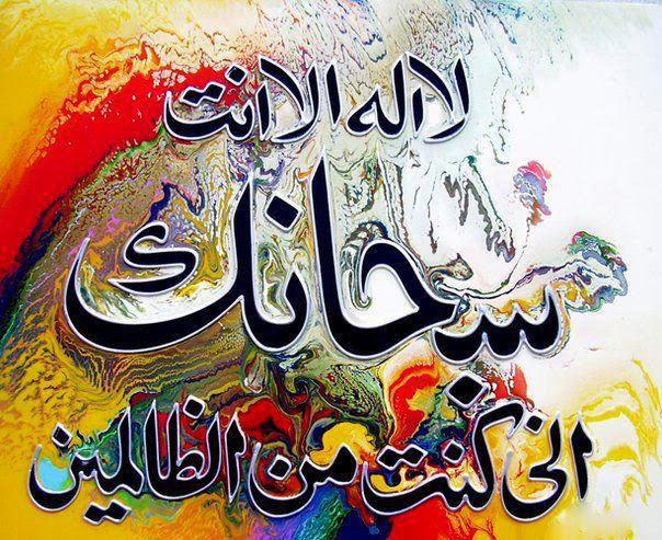 Islamic hd wallpaper of qurani ayat free download unique wallpapers - La ilaha illallah hd wallpaper ...