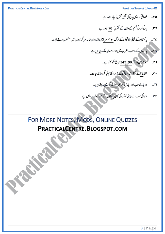 land-and-climate-of-pakistan-blanks-pakistan-studies-urdu-9th