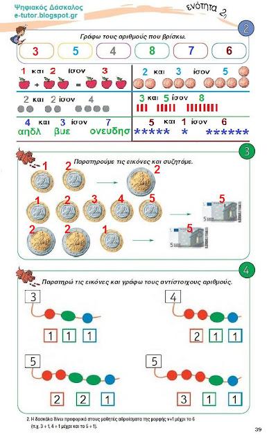 Κεφ. 13 - Πρόσθεση και ανάλυση των αριθμών μέχρι το 5 (ΙΙ) - Ενότητα 2