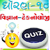 std 10 science and technology chapter-5 Quiz