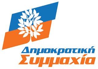 http://1.bp.blogspot.com/-1K_3dNwgsGM/T1SRpa3aNpI/AAAAAAAAJ88/xXe9Nq_bexE/s1600/Dimokratiki_Symmahia_-_logo.jpg