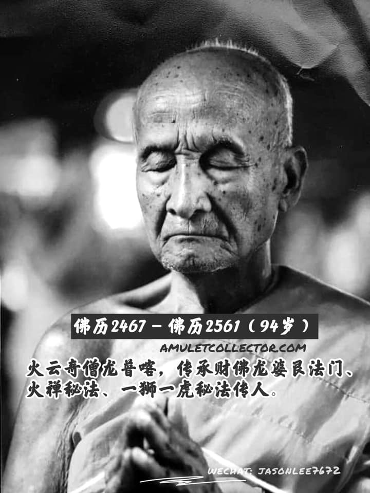 火雲奇僧~龙普喀圓寂