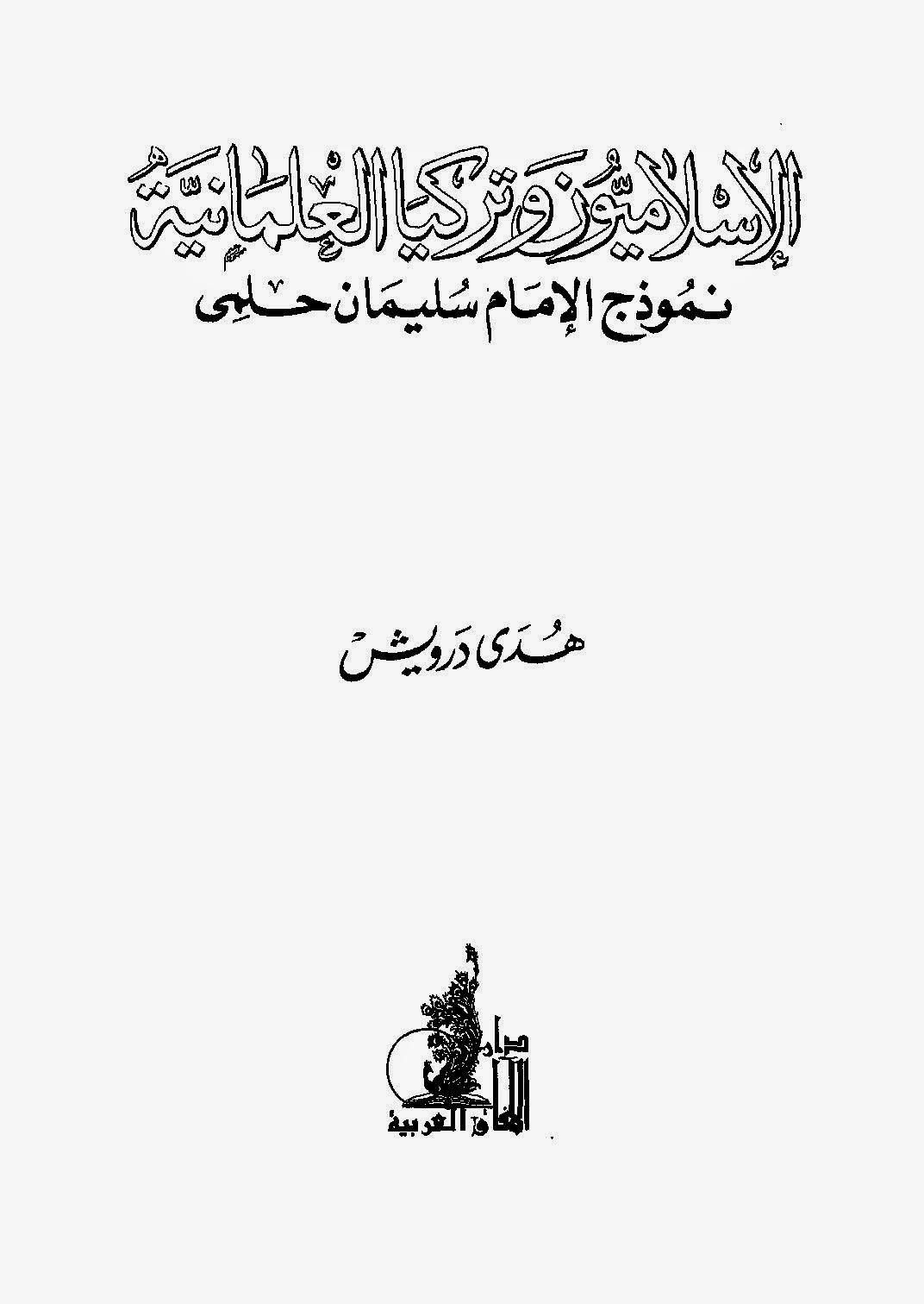 الإسلاميون وتركيا العلمانية نموذج الإمام سليمان حلمي - هدى درويش pdf