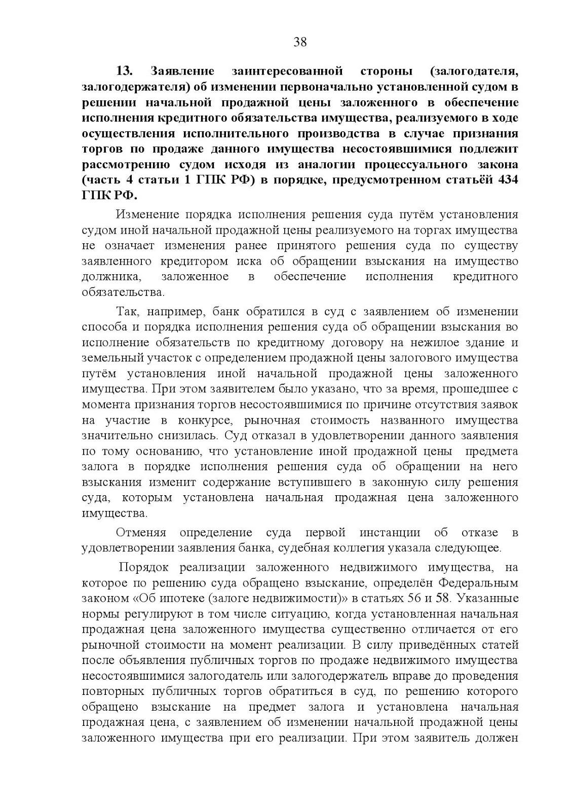 Основания для признания права собственности на земельный участок * недвинком - ч 2