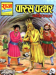 Paaras Patthar-Bakelal-Hindi-Comic