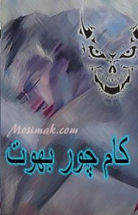 Kam Chor bhoot Urdu novel