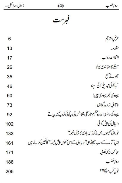 Roz-e-Ghazab Urdu pdf ebook free