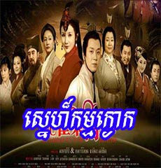 The Peacocks Fly (143 Videos) - Chinese Drama dubbed in Khmer