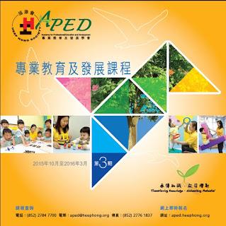最新一期協康會專業教育及發展學會課程現已推出