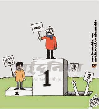 Delhi election, arvind kejriwal cartoon, bjp cartoon, congress cartoon, cartoons on politics, indian political cartoon