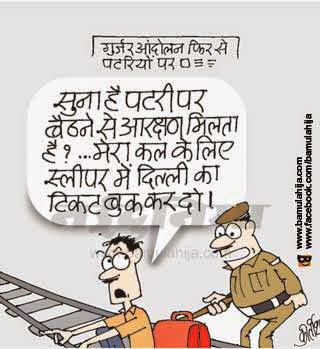 indian railways, Reservation cartoon, gurjar andolan, cartoons on politics, indian political cartoon