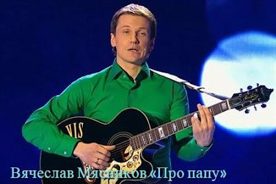 Вячеслав Мясников. Песня «Про папу» под гитару