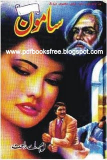 Samoon Novel Complete 3 Volume By M.A Rahat Free Download in PDF