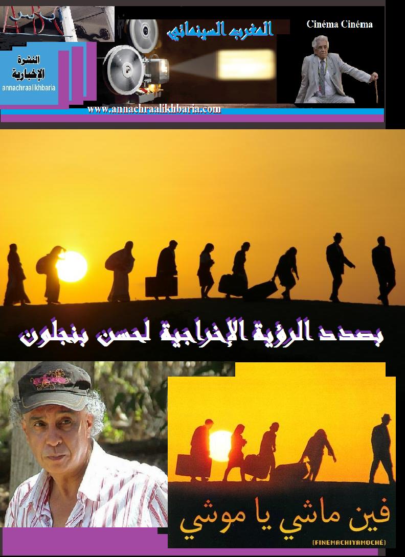 """""""فين ماشي يا موشي"""" أو الحركة الكبرى لليهود المغاربة"""
