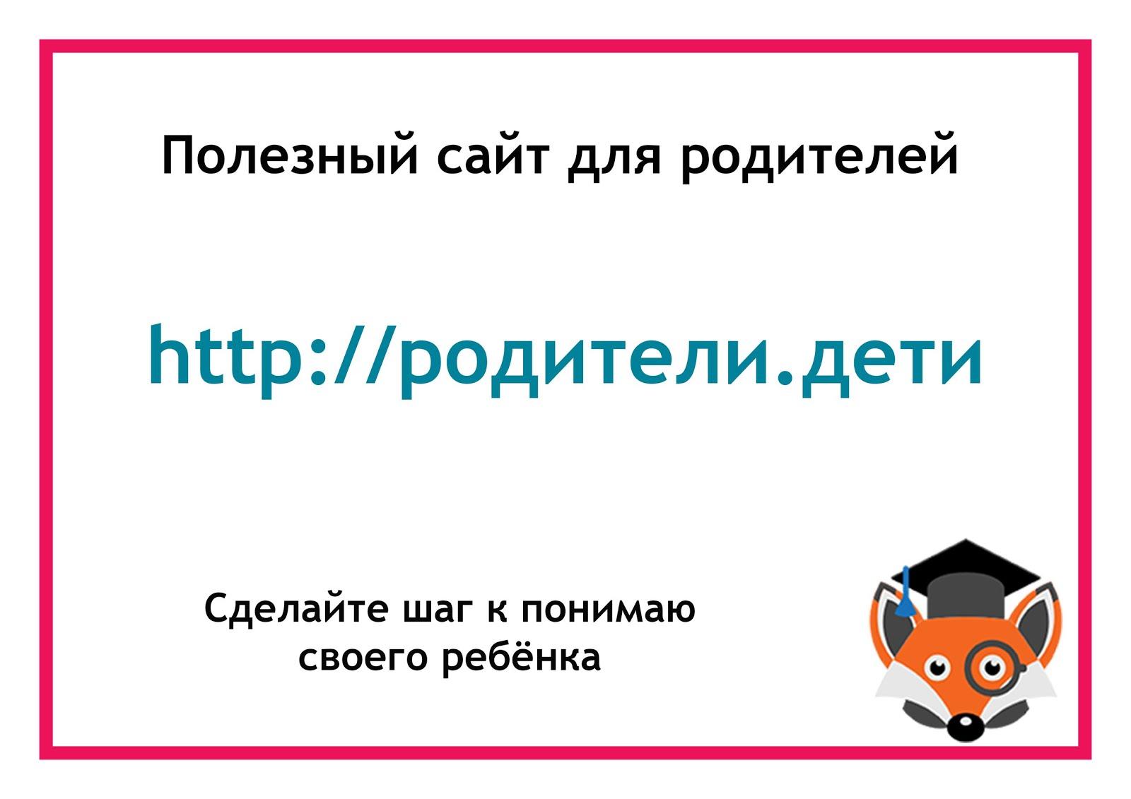 Проект для родителей о развитии детей