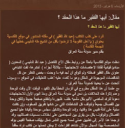 رد مدير مدونة سنة العراق على اتهامات الكاتب : عبد الله الفقير لمدونتكم