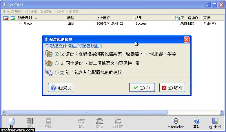 http://1.bp.blogspot.com/-1MIv6fU_vhA/Uswd91sD4iI/AAAAAAAAfF4/2XFJFBnrK4Y/s1600/SyncBack_01.png