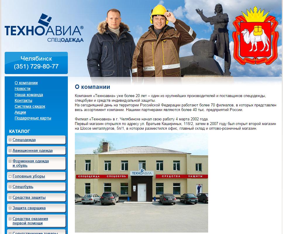 ООО «Техноавиа-Челябинск»