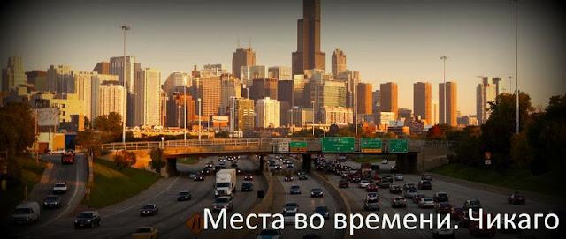 Короткометражка. Места во времени: Чикаго / Places in time: Chicago