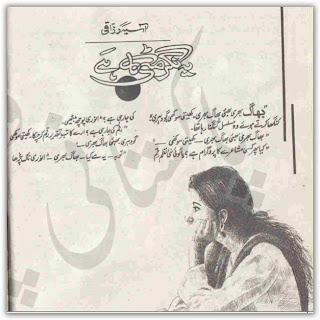 Yeh nagr matti ka hy by Asia Razaqi pdf.