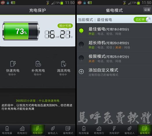 360省電王 APK / APP 下載,太耗電?? 手機省電 APP 軟體推薦