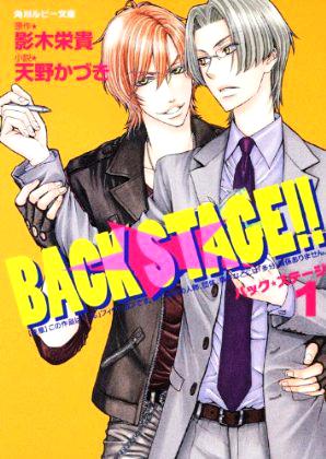 Back Stage ()
